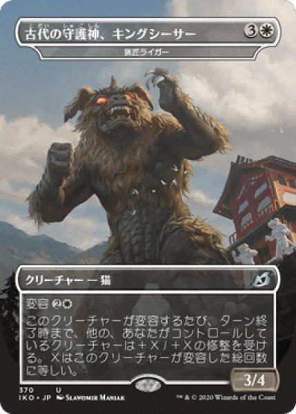 画像1: (IKO)白 古代の守護神、キングシーサー(U) (1)