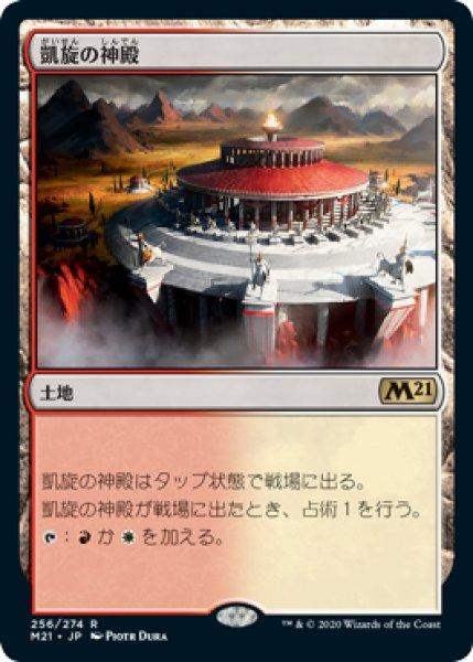 画像1: Foil(M21)土地 凱旋の神殿(R) (1)